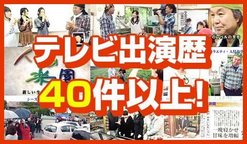 テレビ出演歴40件以上!