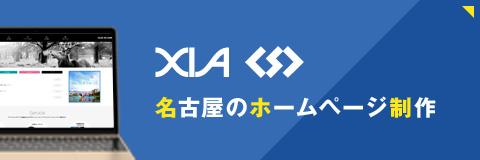 名古屋のホームページ制作ならクロスアイエー(中部システム事務機)