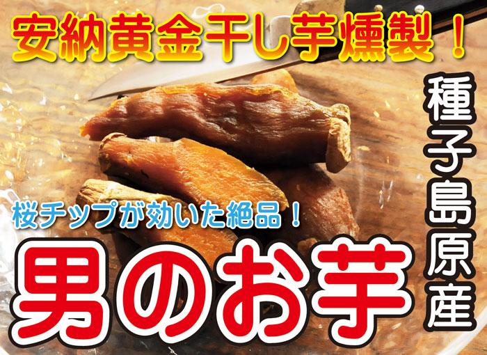 ●男のお芋1-1