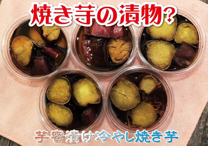 焼き芋の漬物1