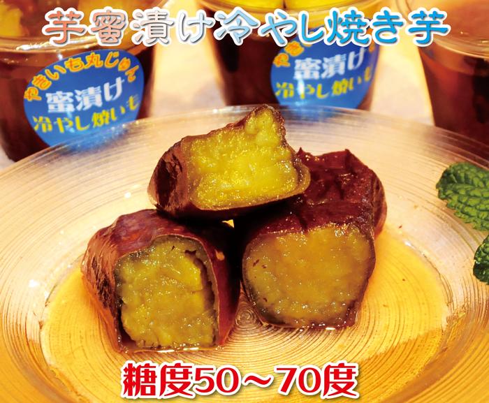 焼き芋の漬物2