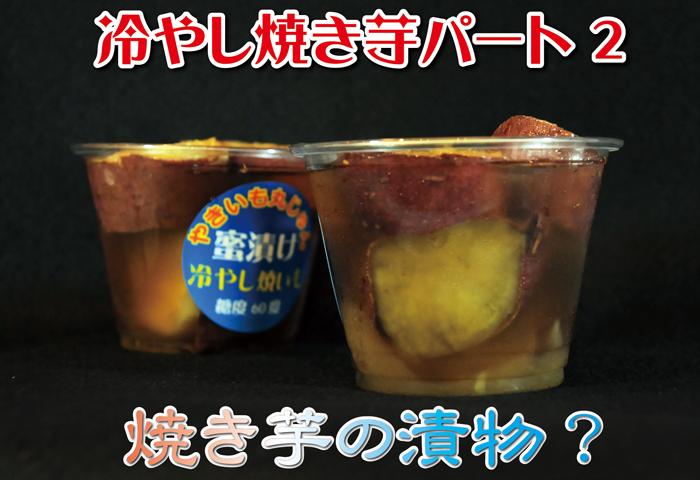 焼き芋の漬物3