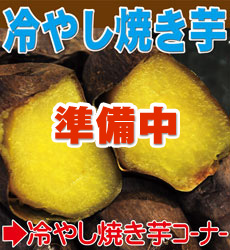 冷やし焼き芋