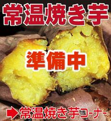 常温焼き芋