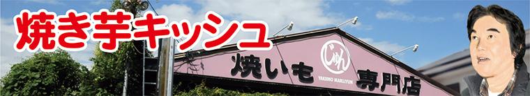 焼き芋キッシュ