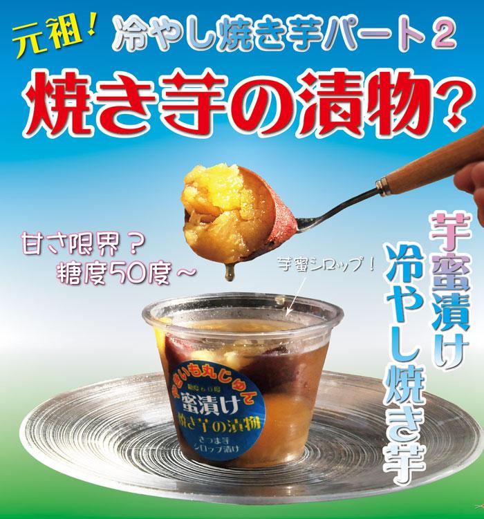 19.10焼き芋の漬物