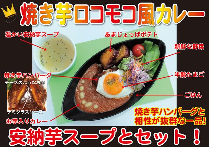 焼き芋ロコモコ風カレー