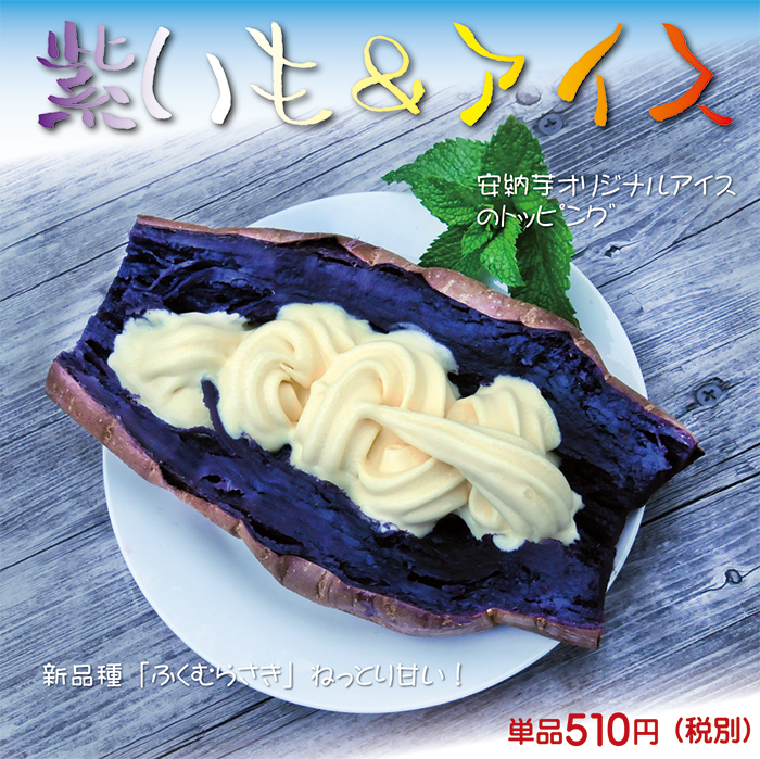 紫いも&オリジナルアイス
